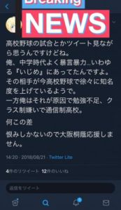 button-only@2x 藤原恭太(ロッテ)いじめ加害者?被害者絵馬,素行についても調査