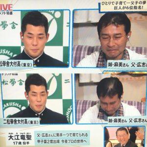 button-only@2x 大江竜聖(巨人)姉,父は?球速球種,年俸も調査!!