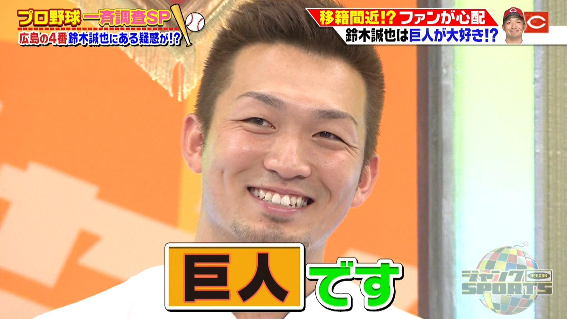 嫁 鈴木 誠也 広島・鈴木誠也 新春ぶっちゃけ激白「巨人・坂本さんと野球がしたい」