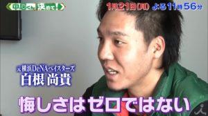 button-only@2x 白根尚貴の嫁(結婚相手),現在は?戦力外理由は素行か?母親の死因も調査!!