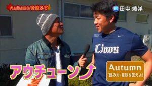 button-only@2x 田中靖洋(ロッテ)あだ名アウチューン田中の由来は?年俸や嫁も調査!!