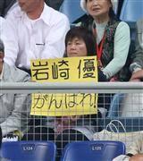 button-only@2x 岩崎優(阪神)の結婚相手/嫁がモデルでかわいい!?球種や笑顔まで