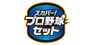 button-only@2x プロ野球配信視聴方法比較!DAZN,スカパー,Hulu,楽天TVからおすすめを紹介!!