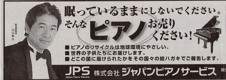 button-only@2x 川口和久嫁や子供は?家族の事情で移籍…ピアノのイメージキャラクターにも