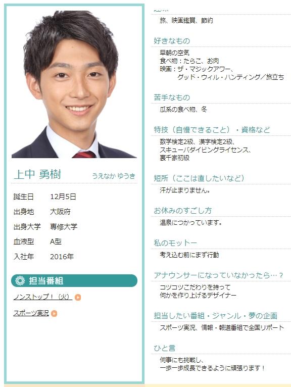 button-only@2x 上中勇樹アナの野球実況…ダブルアウトやスクイズをバント等初心者かと思われる発言を続出