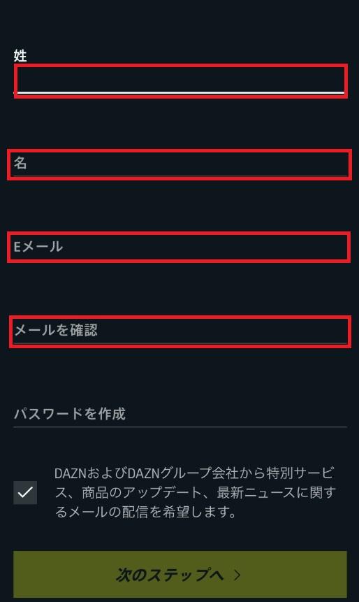 button-only@2x DAZN登録方法をPC・スマホタブレット画像で簡単にわかりやすく紹介