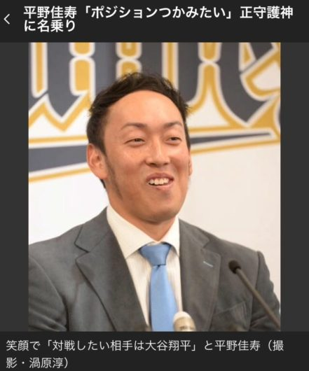 button-only@2x 平野佳寿の嫁/結婚相手,子供は?髪型や海外の反応についても