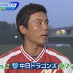 button-only@2x 遠藤淳志(カープ)彼女,球速や球種,年俸を調査!お笑いって何?