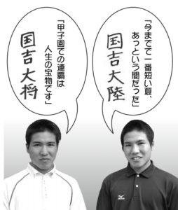 button-only@2x 興南学園の双子兄弟(国吉大将&国吉大陸)甲子園後の現在は?仕事や結婚をwiki風プロフで紹介!!