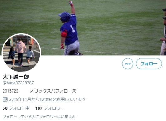 button-only@2x 大下誠一郎(オリックス)父親や嫁/結婚相手等の家族は?wiki風プロフィールで紹介!!
