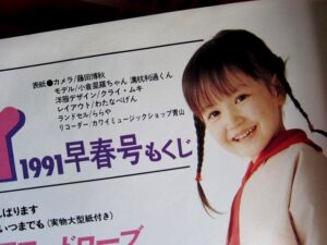 button-only@2x 小倉星羅の結婚相手/旦那は?前田健太との関係や天てれ子役時代も調査!!